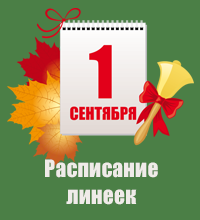 Расписание линеек 1 сентября