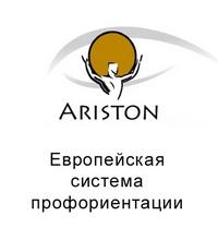 Тест АРИСТОН